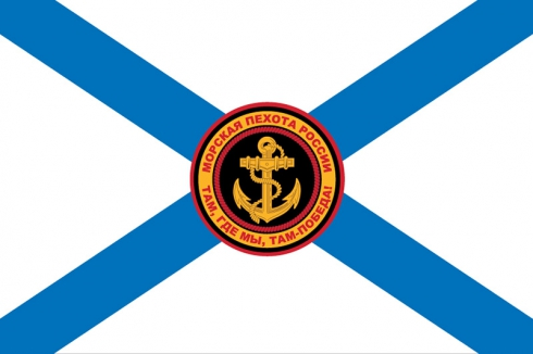 Флаг Морской пехоты РФ