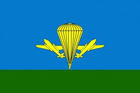 Флаг Воздушно-Десантных войск РФ (ВДВ)